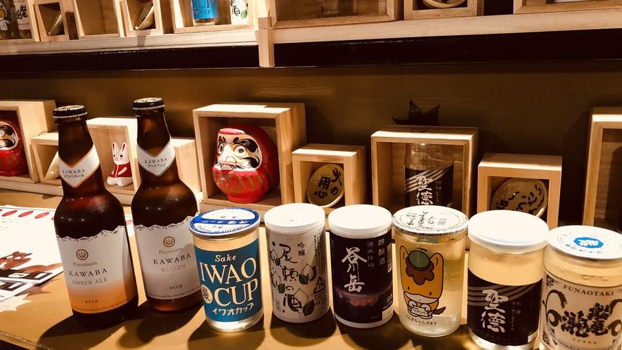 【呑べえ酒屋よし乃や商店】 カップ酒などお気軽にお飲みいただけます。