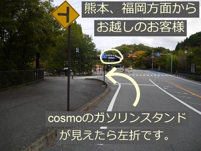 ①【熊本、福岡】方面からお越しのお客様