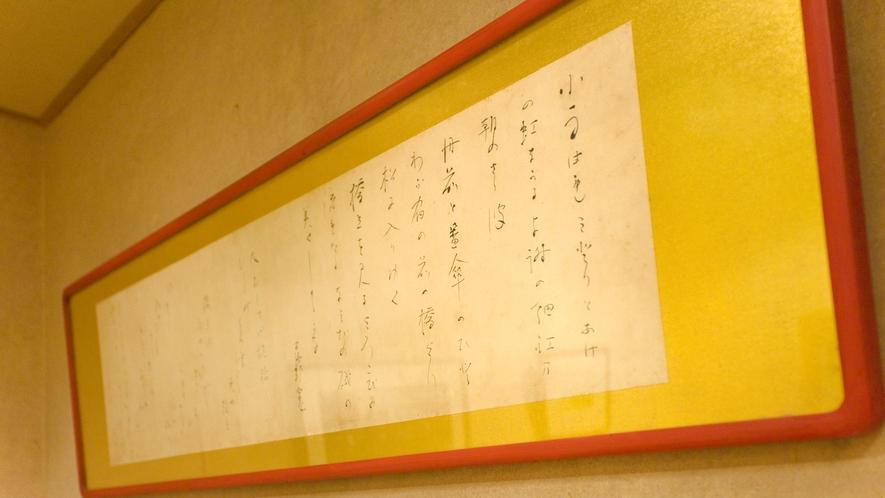 【晶子の部屋】与謝野晶子夫妻のミニギャラリー