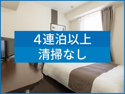 ※【 4連泊割引 】 4Nights エコステイ 朝食無料サービス 【現地決済or事前決済】◆