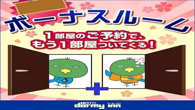 【1室サービス】♪グループ・ファミリープラン≪素泊り≫
