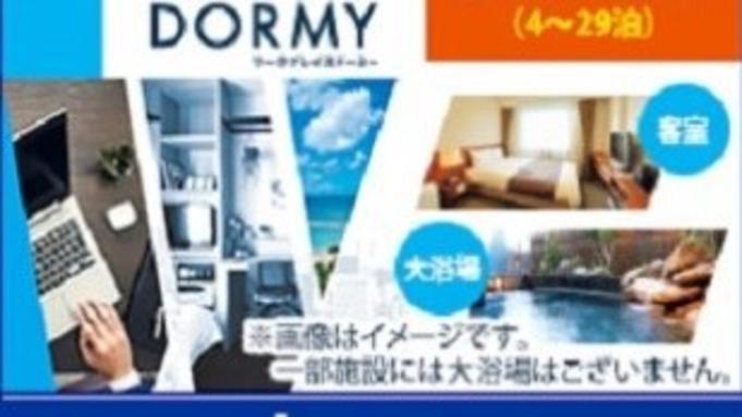 【ポイント10倍】【WORK PLACE DORMY】ウィークリープラン(4〜29泊)≪素泊≫