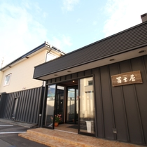【外観】味自慢の料理旅亭・冨士屋で北海道の美味しい食事をご堪能ください!