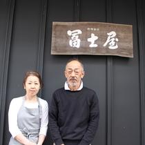 【主人と女将】羽幌の老舗旅館として、心温まるおもてなしでお迎えいたします。