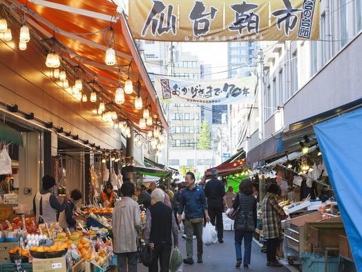 【観光・レジャー】仙台朝市で使えるお買い物券付きプラン《素泊り》