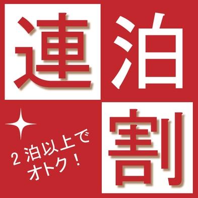 【ビジネス向き】◇連泊プラン<素泊まり>