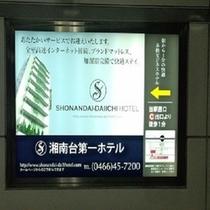 湘南台駅西口看板