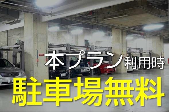 【駐車無料&UPグレード無料♪】夏限定!家族旅行なら車移動で密回避♪【朝食付】