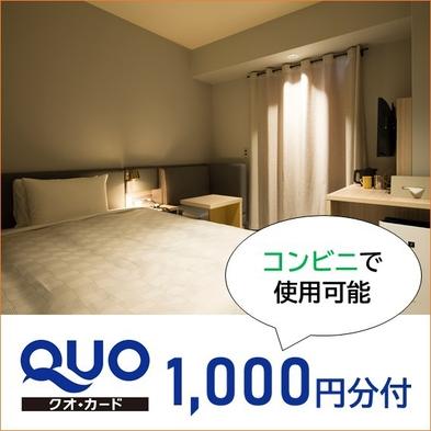 【出張応援!!】QUOカード1000円分付プラン【朝食付】