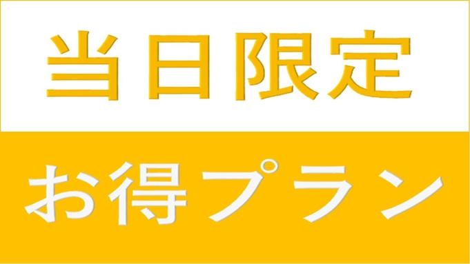 駐車場&ミネラルウォーター付【当日限定】予定変更!やっぱりお泊り♪翌日12時アウト★【素泊り】