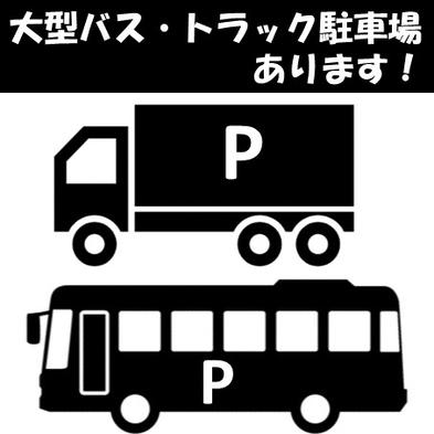 ホテル目の前!バス・トラックなど大型車の駐車スペース確約!運転手様大歓迎プラン【朝食付】