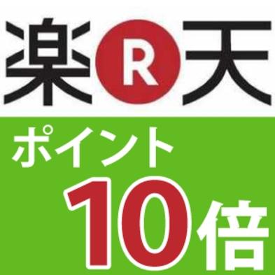 【オンライン事前決済限定☆ポイント10倍ゲット!!】スムーズチェックインプラン【朝食付】2名以上