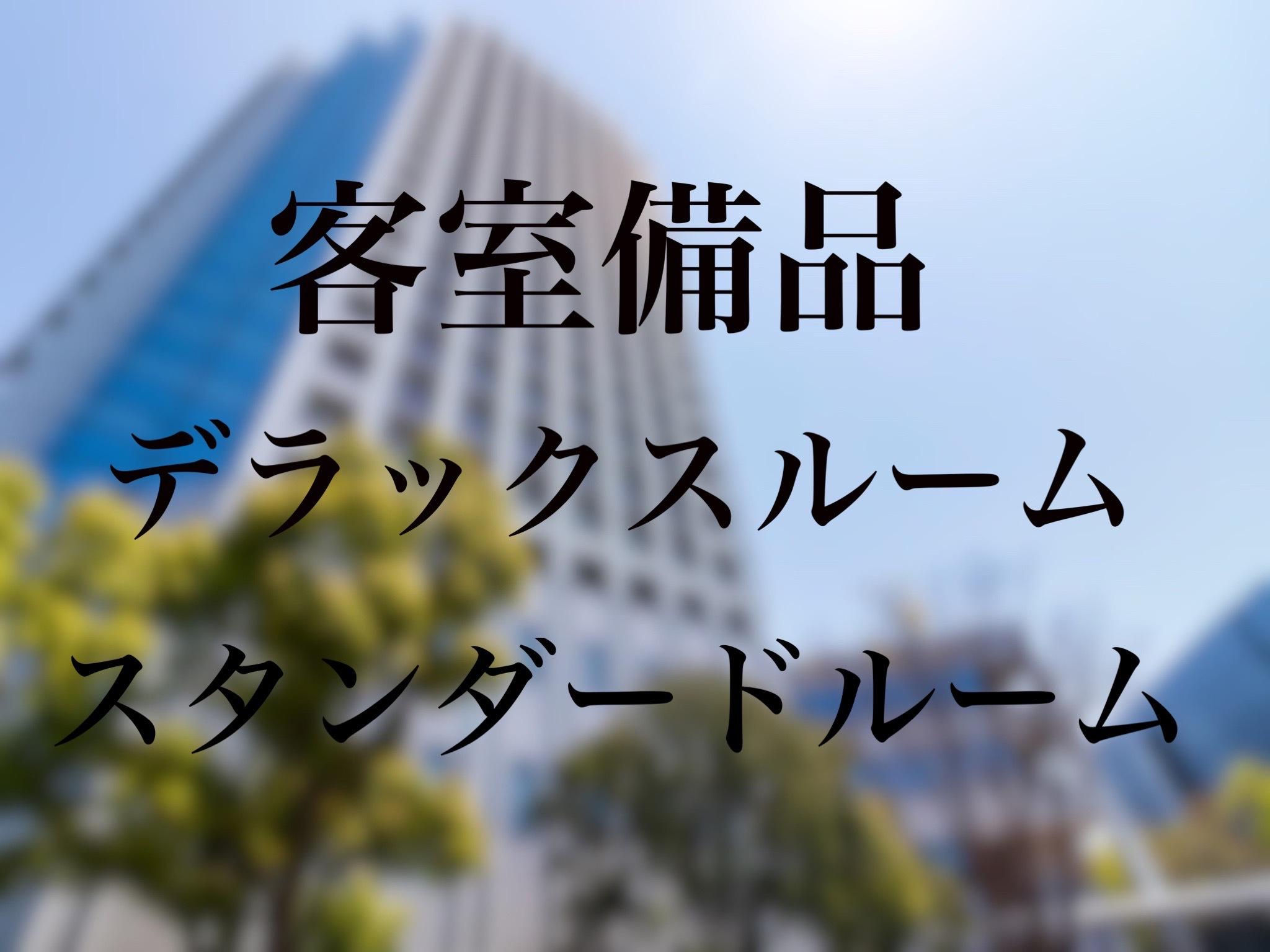 客室備品【スタンダードルーム/デラックスルーム】