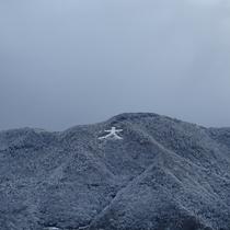 【雪の大文字】