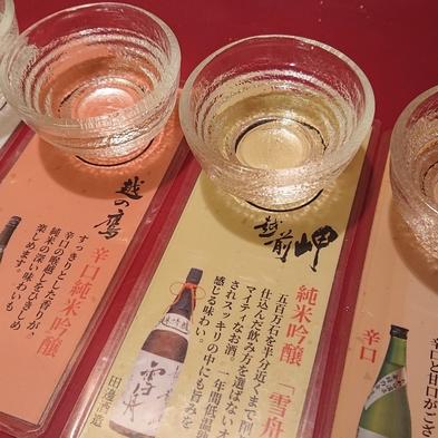 【地酒飲み比べセット&へしこ付き!個室食確約!】〜今だからこそ、地元の魅力満載プラン〜