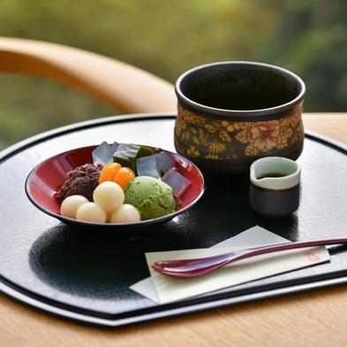 【嬉しい!かぐやチケット付き!】温泉で癒され、庭園を眺めてお抹茶、夜は会席料理で贅沢三昧!