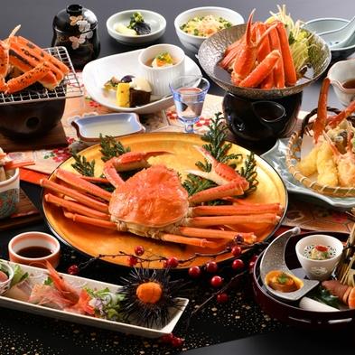 【蟹づくし会席(大広間)】福井といえば蟹!〜絶品蟹フルコースで舌鼓〜