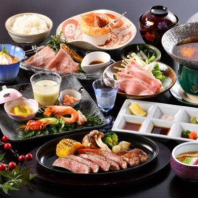【秋冬旅セール】【肉三昧会席(大広間)】大満足!お肉づくしのフルコース〜お肉好きの方!必見〜
