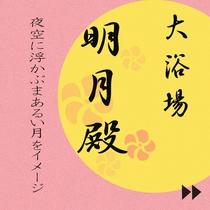 大浴場≪明月殿≫ 男女入替制 14:00~24:00⇒女性 4:00~9:00⇒男性