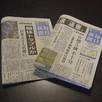 *新聞(夕刊)をお部屋にお届けいたします