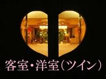 洋室(ツイン)→→→