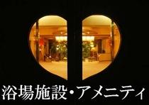 浴場施設・アメニティ→→