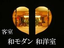 和モダン和洋室→→→