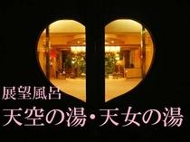7階・展望風呂→→