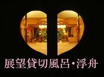 展望貸切風呂→→