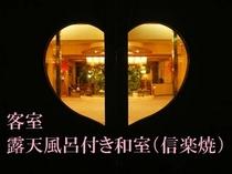 露天風呂付和室(信楽焼)→→→
