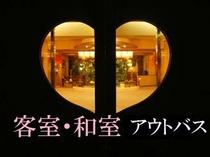 和室(8畳アウトバス)→→→