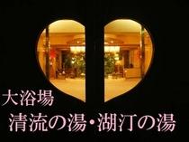 地下1階・大浴場→→
