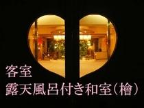 露天風呂付和室(檜)→→→