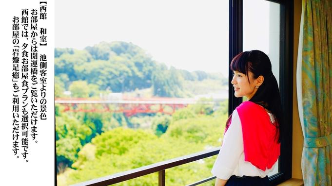 【100万ドルの夜景★☆バスツアー付】旬の季節会席プラン「スタンダード」プラン