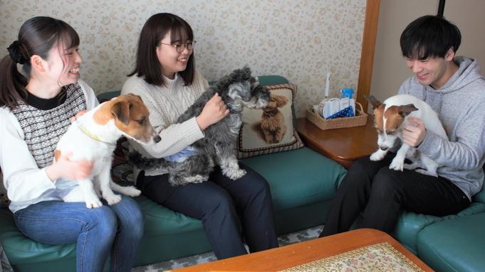 【部屋食】ペットちゃんも一緒!特別室でゆったり癒される温泉旅行☆お土産プレゼントなどの特典付♪