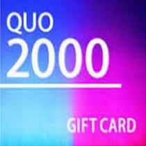 【クオカード2,000】 ◆2,000円分のクオカードが付いた出張におすすめプラン◆