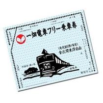 ■☆縁結び☆出雲大社参拝プラン(一畑電車1日乗車券&★パワーストーン★プレゼント!)■