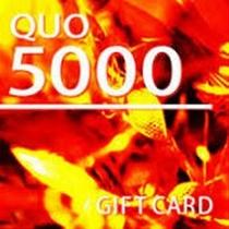 【クオカード5,000】 ◆5,000円分のクオカードが付いた出張におすすめプラン◆