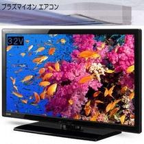 プラズマイオンエアコンは勿論セルフコントロール&32型LED液晶テレビは20局受信
