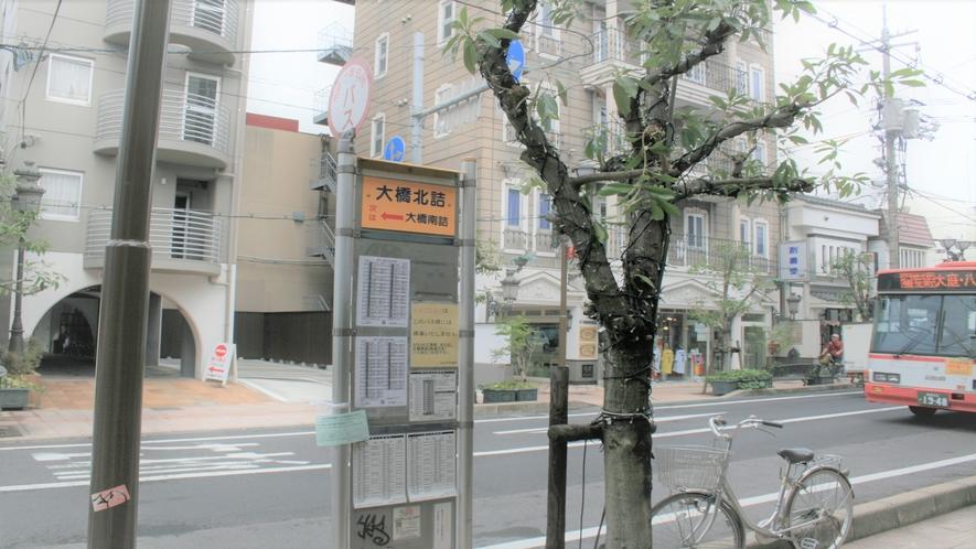 当館の真ん前にバス停
