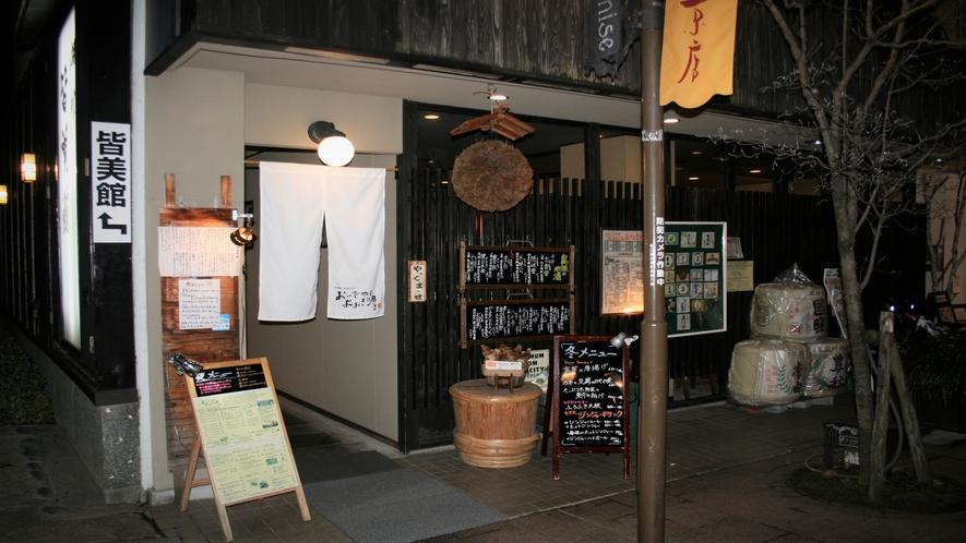 炙り串焼きとおばんざいを中心とした京都風の「おいでやす おおきに屋」