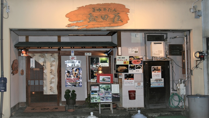 松江の有名「牛たん料理専門店」 旨味牛たん 玉田屋