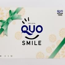 【プラン限定】QUOカード1000円