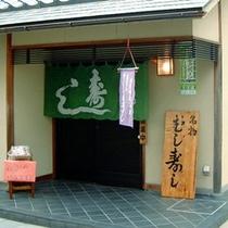 ■松江でしか食べられない「むし寿司」の元祖「なにわ寿司」■