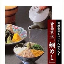 ■松江1番の日本旅館の老舗「皆美」■