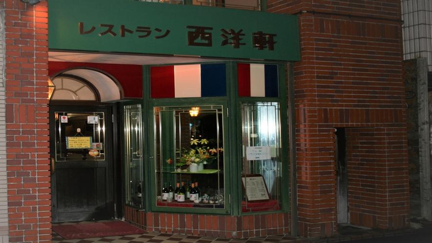 創業昭和7年の洋食屋の老舗 レストラン西洋軒