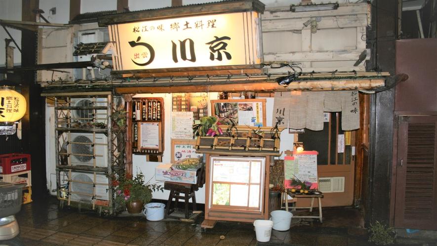 ■宍道湖七珍!僅か15席の「川京」は全てがオリジナル■