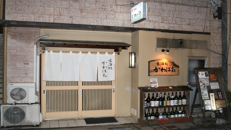 島根にこだわった食材と地酒の店 食酒処かわばた