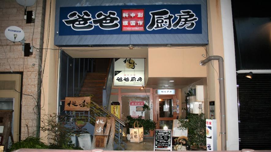 四川料理中心の人気店■本格創作中華の「パパ厨房」■