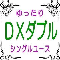 ■リッチにお奨め★DXダブルシングルユースをスペッシャル価格でお楽しみ下さい■